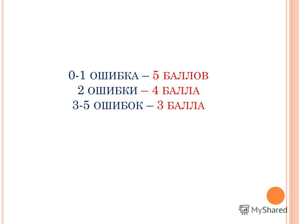 0-1 ОШИБКА – 5 БАЛЛОВ 2 ОШИБКИ – 4 БАЛЛА 3-5 ОШИБОК – 3 БАЛЛА