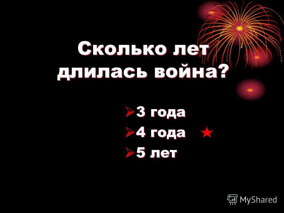 Когда началась Великая Отечественная война? 21 марта 1945года 21 марта 1945года 22 июня 1941 года 22 июня 1941 года 12 июля 1942 года 12 июля 1942 года
