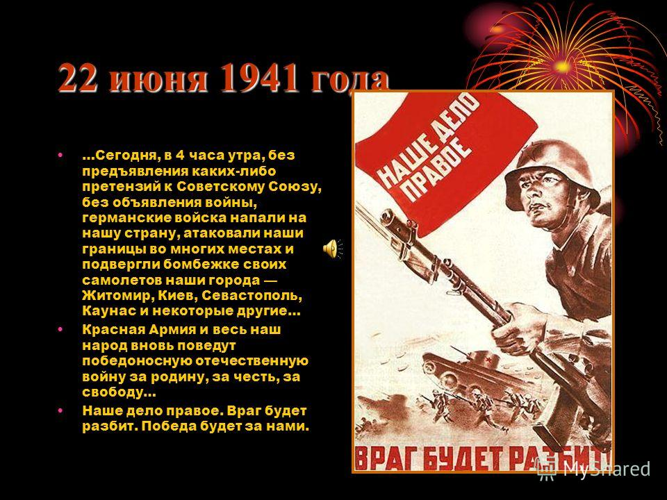 Июнь 1941. А.Пластов