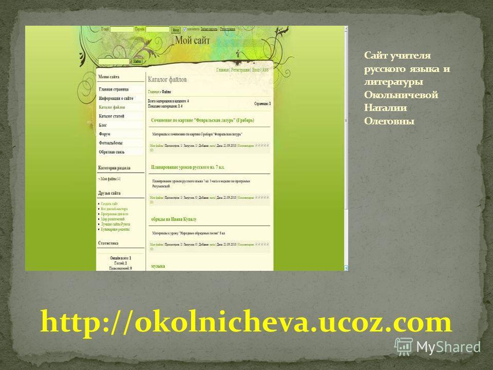 http://okolnicheva.ucoz.com