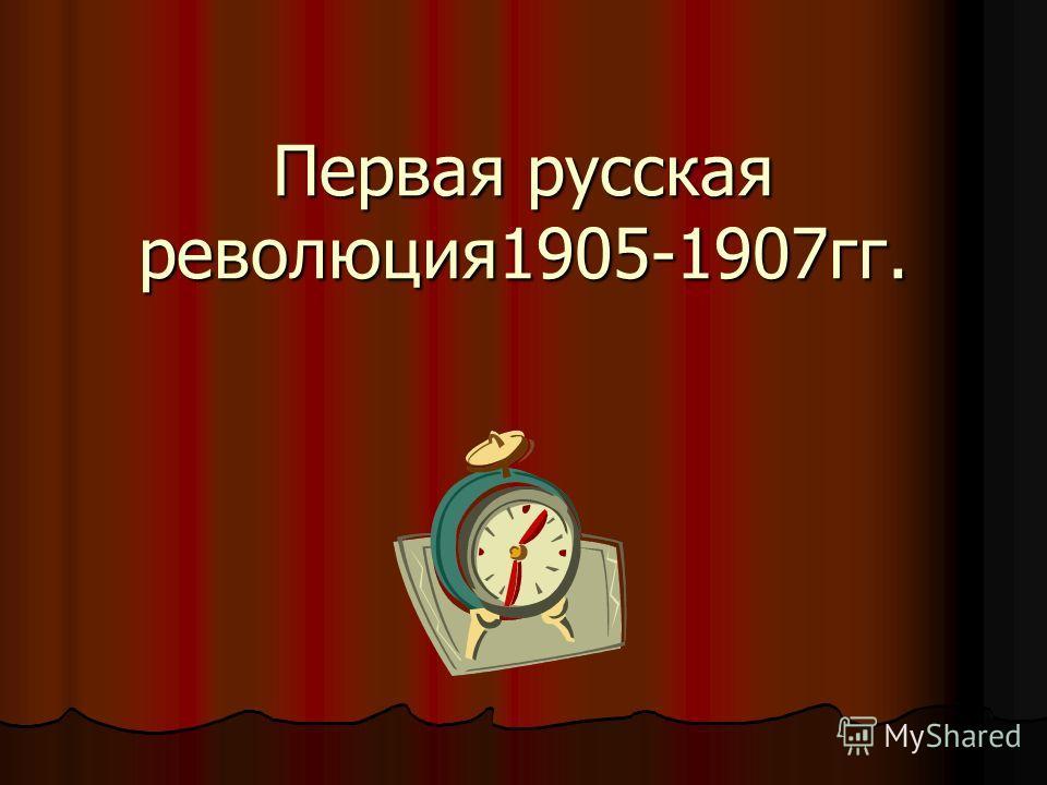 Первая русская революция1905-1907гг.