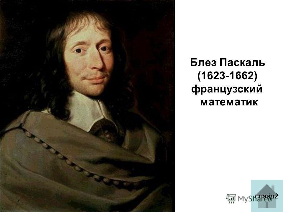 Блез Паскаль (1623-1662) французский математик слайд2