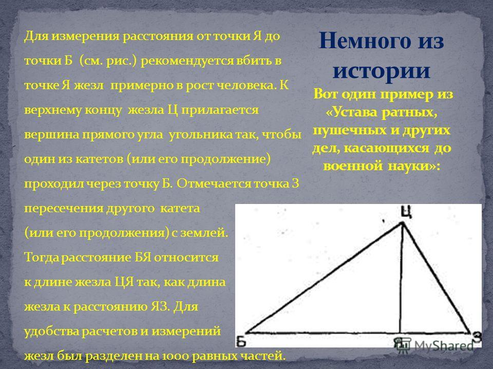Для измерения расстояния от точки Я до точки Б (см. рис.) рекомендуется вбить в точке Я жезл примерно в рост человека. К верхнему концу жезла Ц прилагается вершина прямого угла угольника так, чтобы один из катетов (или его продолжение) проходил через
