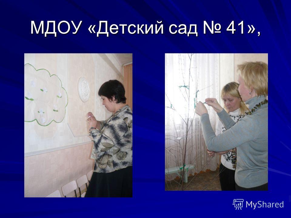 МДОУ «Детский сад 41»,