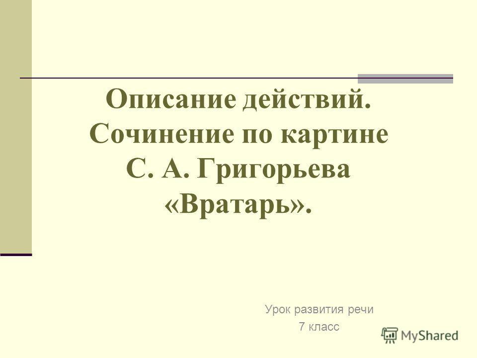 Описание действий. Сочинение по картине С. А. Григорьева «Вратарь». Урок развития речи 7 класс