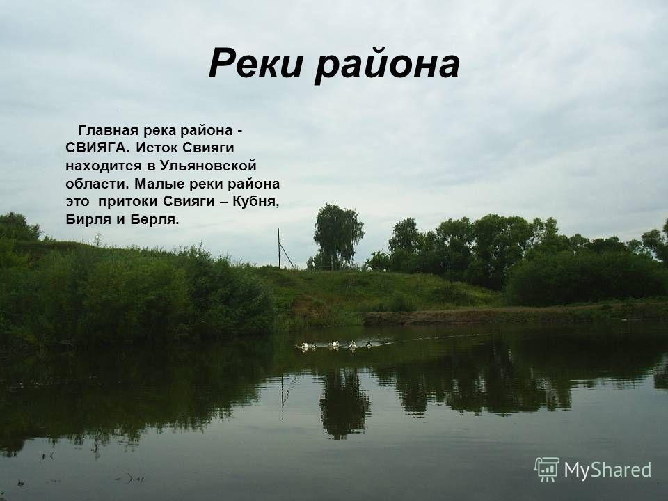 Реки района Главная река района - СВИЯГА. Исток Свияги находится в Ульяновской области. Малые реки района это притоки Свияги – Кубня, Бирля и Берля.