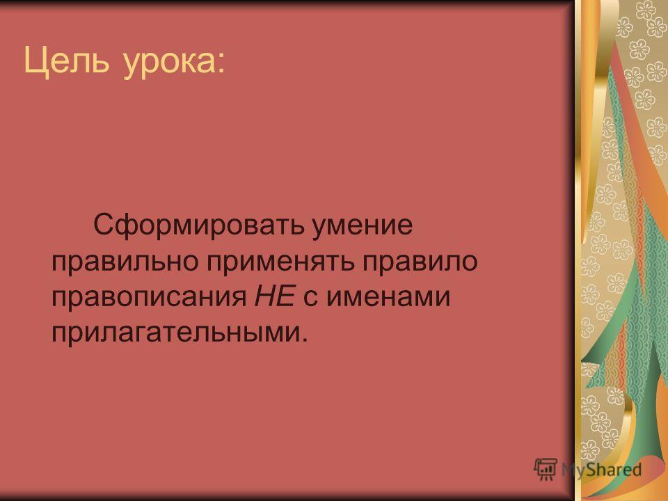 Презентация урока русского языка в 6 классе правописание не с прилагательными