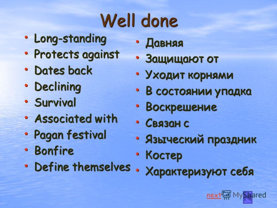 Well done Long-standing Long-standing Protects against Protects against Dates back Dates back Declining Declining Survival Survival Associated with Associated with Pagan festival Pagan festival Bonfire Bonfire Define themselves Define themselves Давн