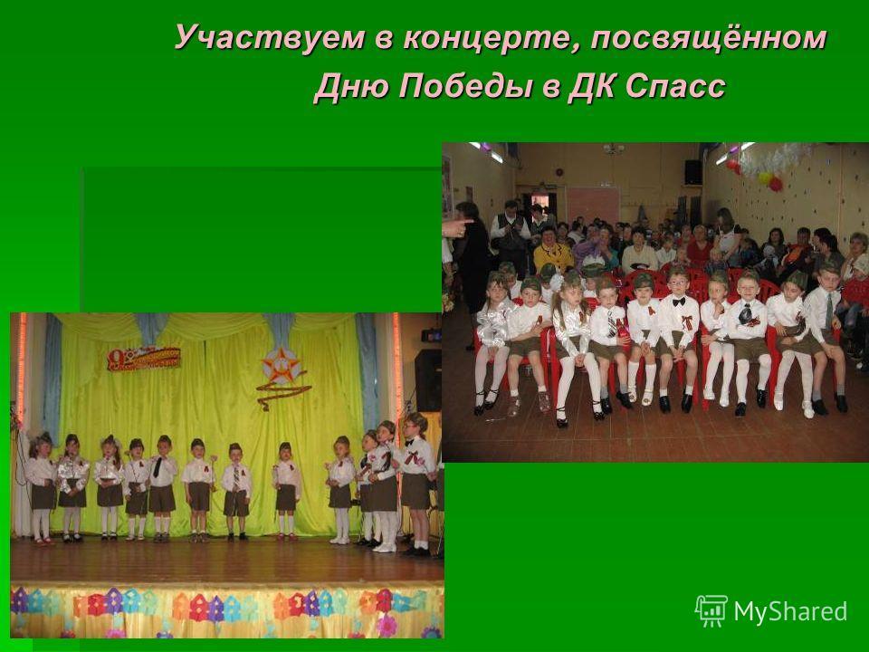 Участвуем в концерте, посвящённом Участвуем в концерте, посвящённом Дню Победы в ДК Спасс Дню Победы в ДК Спасс