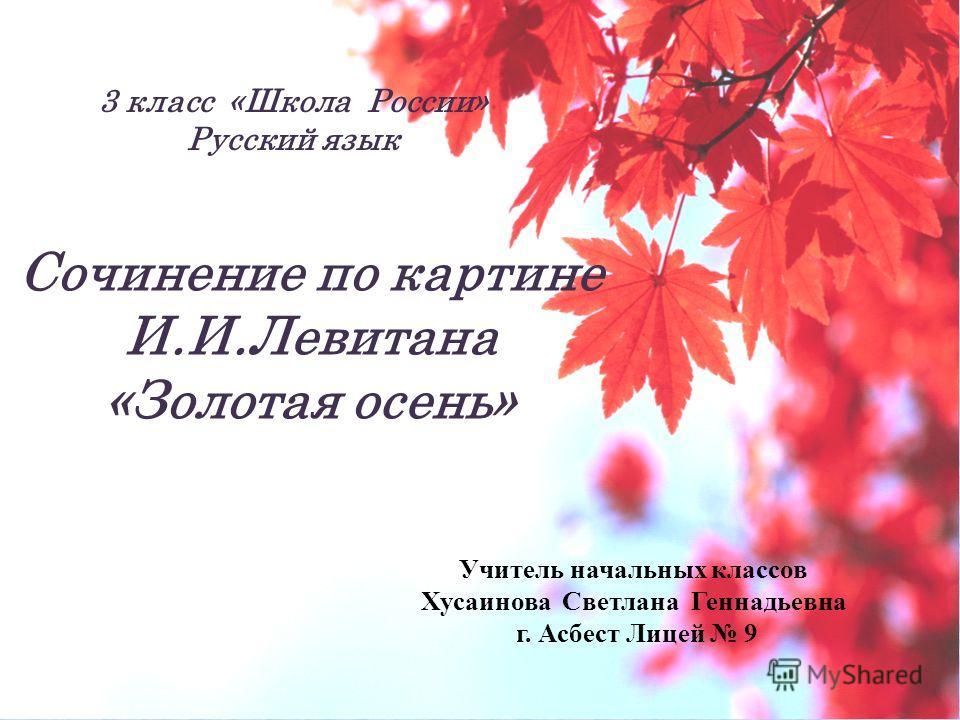 По картине и и левитана золотая осень