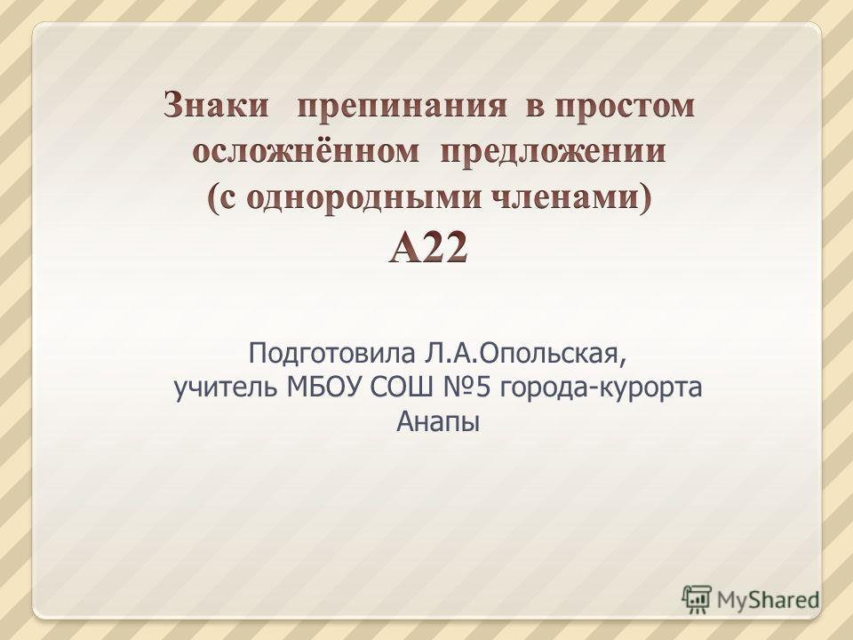 Подготовила Л.А.Опольская, учитель МБОУ СОШ 5 города-курорта Анапы