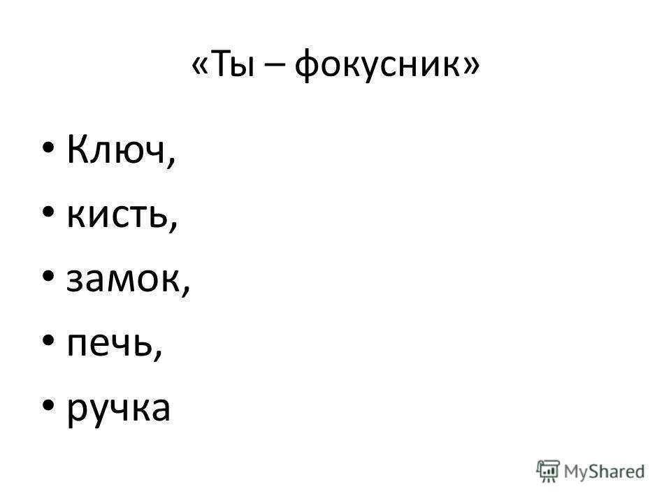 «Ты – фокусник» Ключ, кисть, замок, печь, ручка