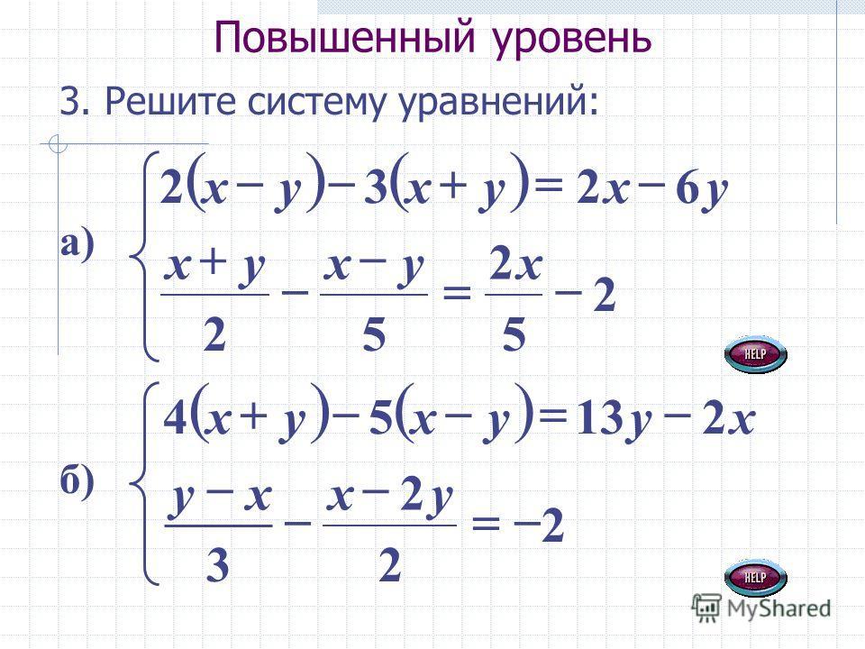 Повышенный уровень 3. Решите систему уравнений: а) 2 2 2 3 21354 yxxy xyyxyx б) 2 5 2 52 6232 xyxyx yxyxyx