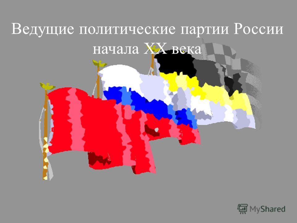 Ведущие политические партии России начала ХХ века