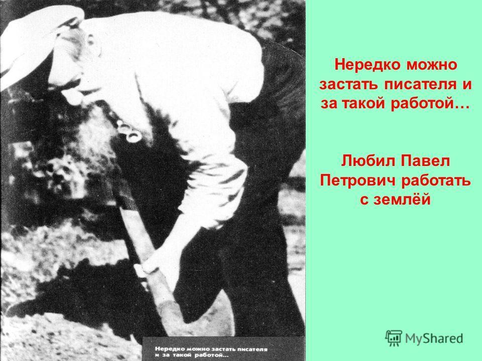 Павел Петрович за поливкой сада
