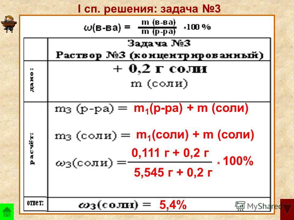 I сп. решения: задача 3 m 1 (р-ра) + m (соли) m 1 (соли) + m (соли) 0,111 г + 0,2 г 5,545 г + 0,2 г * 100% 5,4%
