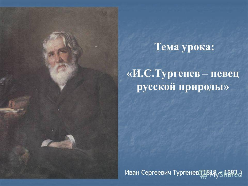 Иван Сергеевич Тургенев (1818 – 1883 ) Тема урока: «И.С.Тургенев – певец русской природы»