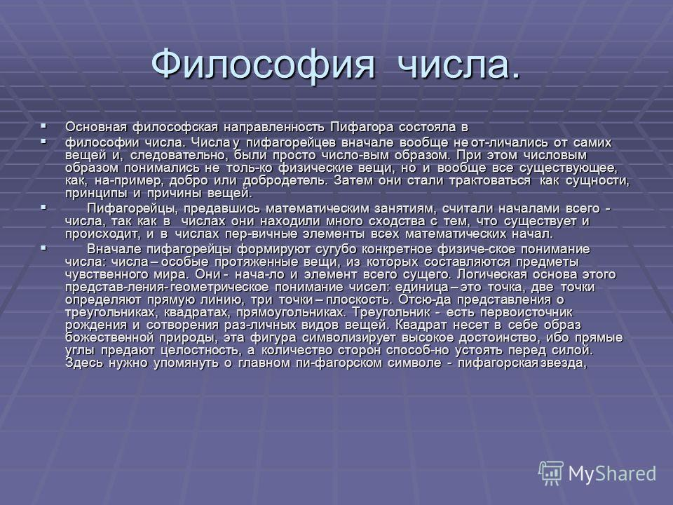 Философия числа. Основная философская направленность Пифагора состояла в Основная философская направленность Пифагора состояла в философии числа. Числа у пифагорейцев вначале вообще не от-личались от самих вещей и, следовательно, были просто число-вы