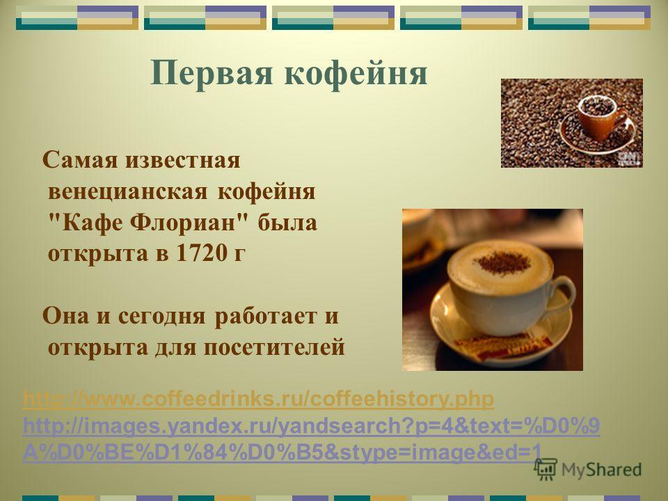 Первая кофейня Самая известная венецианская кофейня
