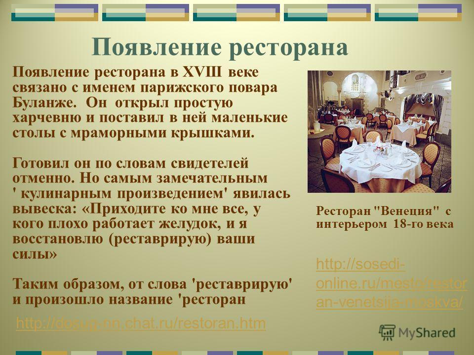 Появление ресторана Ресторан