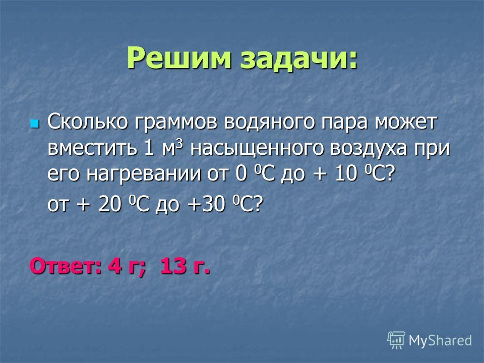 Чем выше температура воздуха, тем больше может содержаться воды в таком воздухе. Вывод: