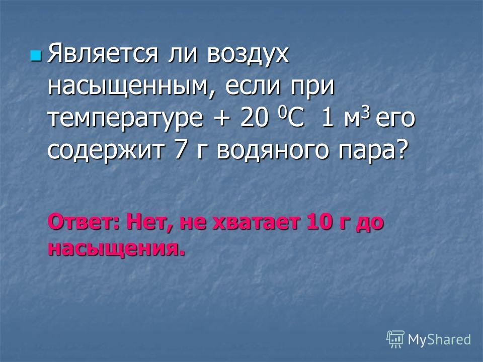Решим задачи: Сколько граммов водяного пара может вместить 1 м 3 насыщенного воздуха при его нагревании от 0 0 С до + 10 0 С? Сколько граммов водяного пара может вместить 1 м 3 насыщенного воздуха при его нагревании от 0 0 С до + 10 0 С? от + 20 0 С