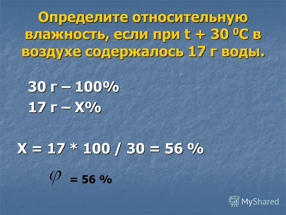 Относительной влажностью воздуха называется отношение абсолютной влажности воздуха к плотности насыщенного водяного пара, при той же температуре, выраженной в процентах. (фи) – относительная влажность; её выражают в %.