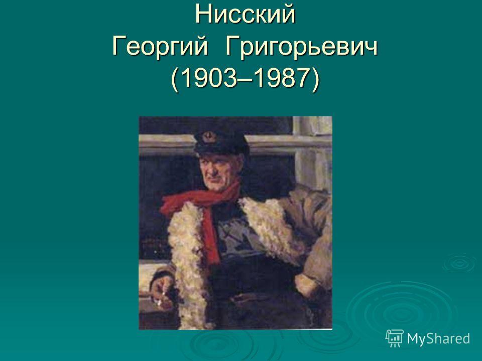 Нисский Георгий Григорьевич (1903–1987) Нисский Георгий Григорьевич (1903–1987)