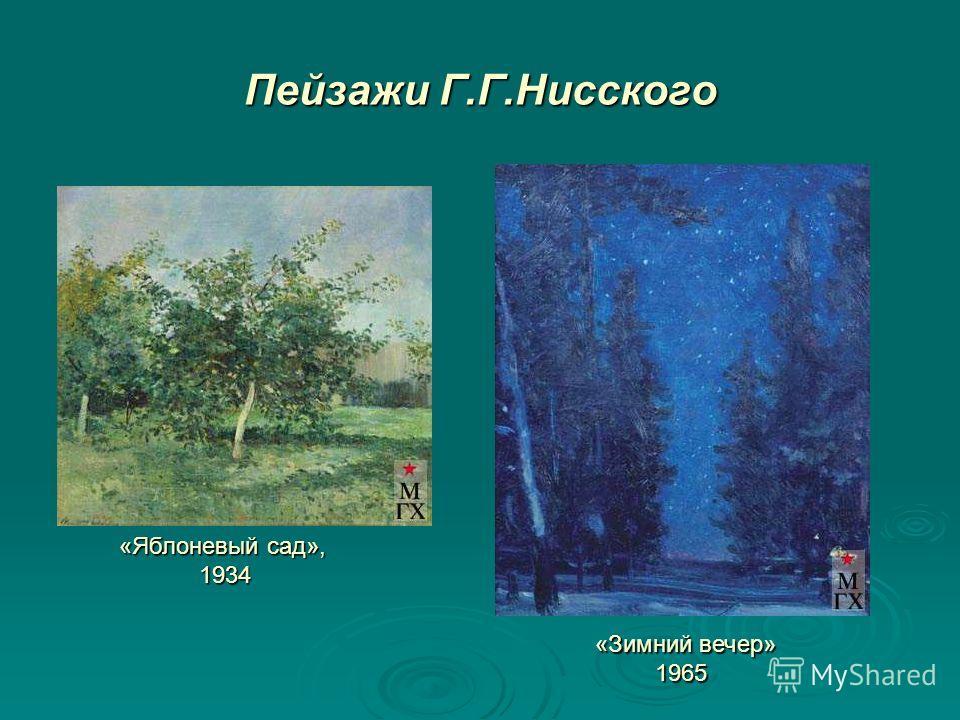 Пейзажи Г.Г.Нисского «Яблоневый сад», 1934 1934 «Зимний вечер» 1965 1965