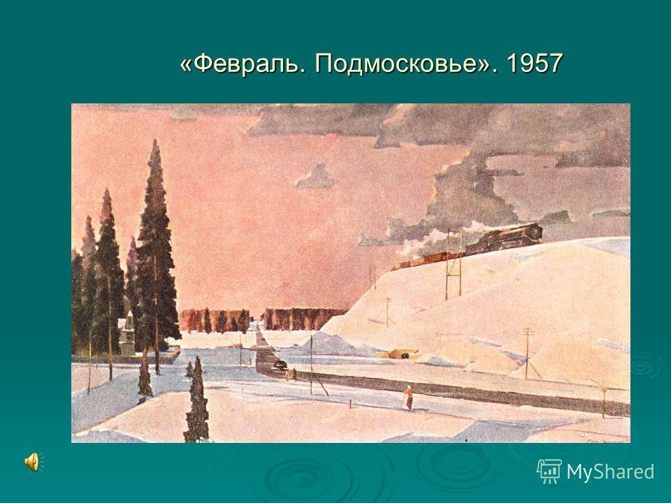 «Февраль. Подмосковье». 1957 «Февраль. Подмосковье». 1957