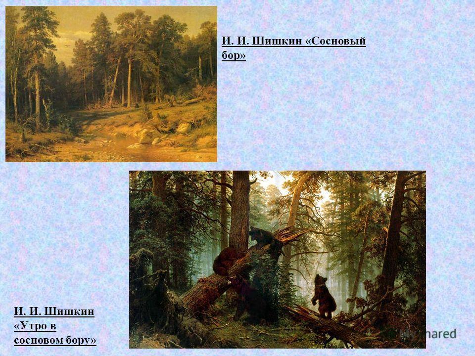 И. И. Левитан «Вечерний звон» И. И. Левитан «Золотая осень»