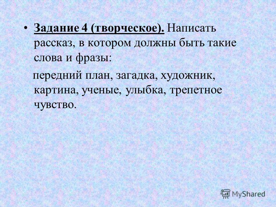 Попробуем упорядочить наши знания. Задание 3. Расшифровать термины и определить имена: масляная живопись акварель портрет натюрморт пейзаж вернисаж И. Шишкин