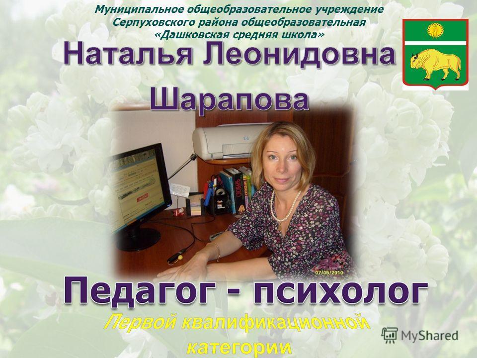 Муниципальное общеобразовательное учреждение Серпуховского района общеобразовательная «Дашковская средняя школа»