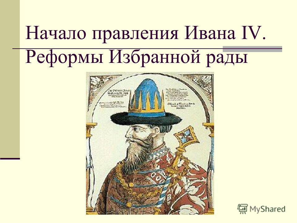 Начало правления Ивана IV. Реформы Избранной рады