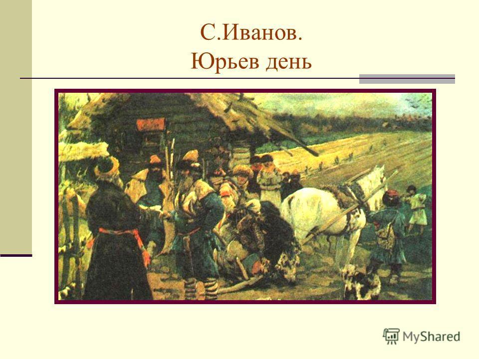 С.Иванов. Юрьев день