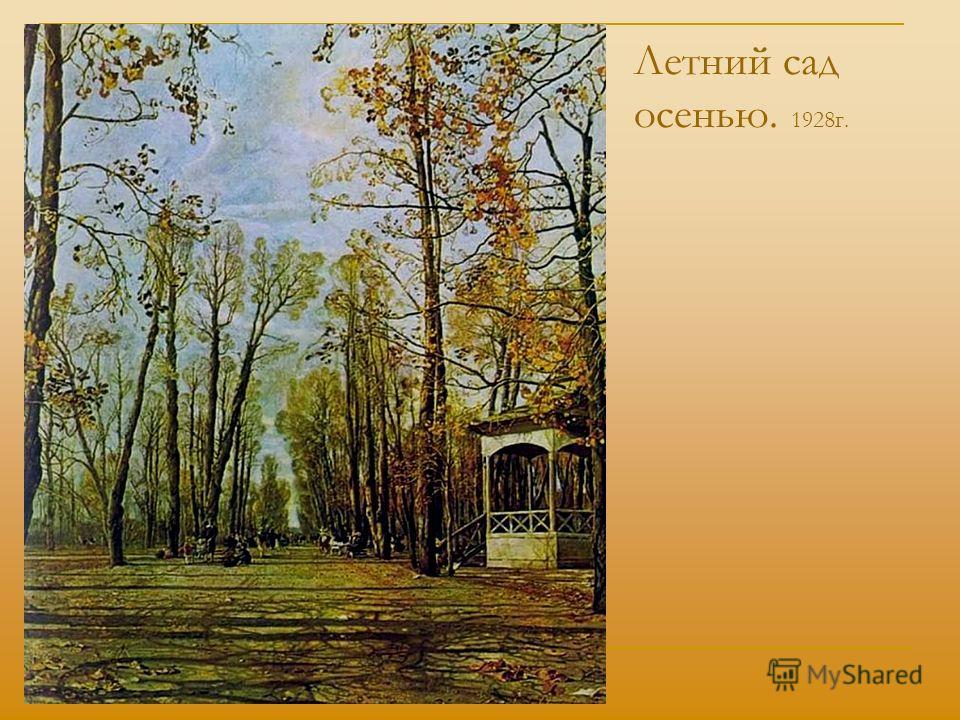 Летний сад осенью. 1928г.