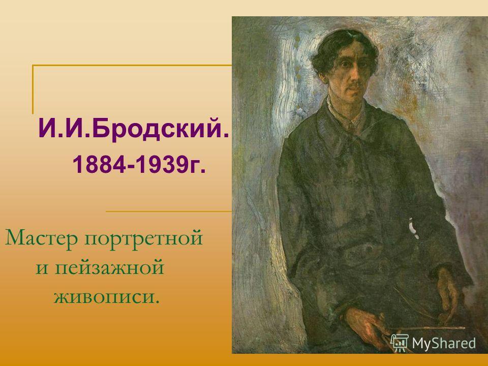 Мастер портретной и пейзажной живописи. И.И.Бродский. 1884-1939г.