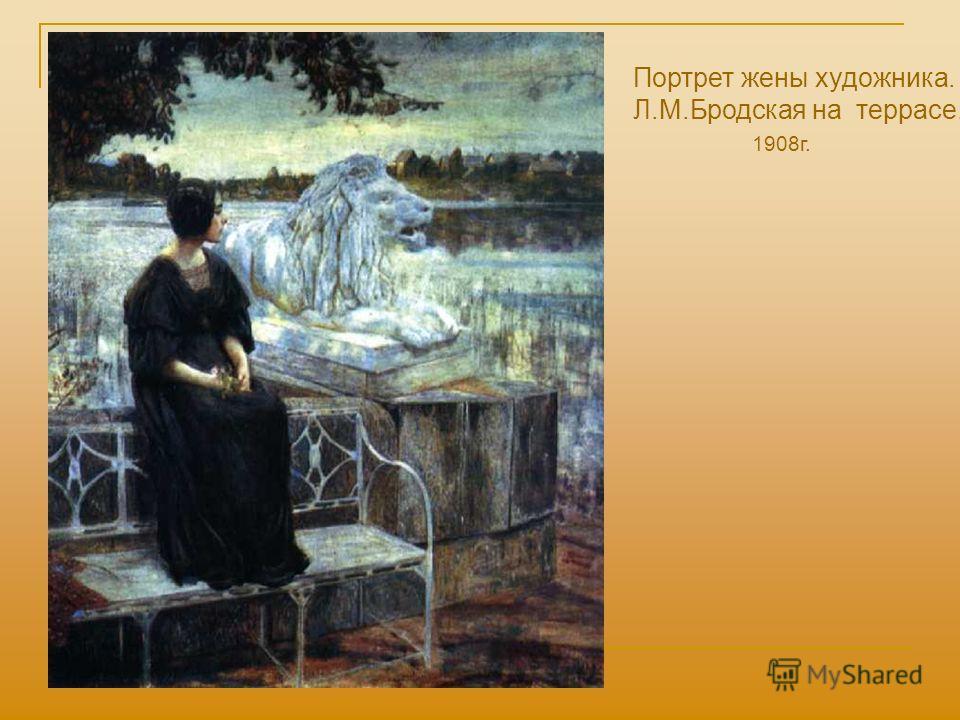 Портрет жены художника. Л.М.Бродская на террасе. 1908г.