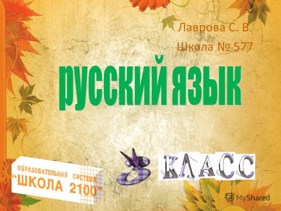 Лаврова С. В. Школа 577