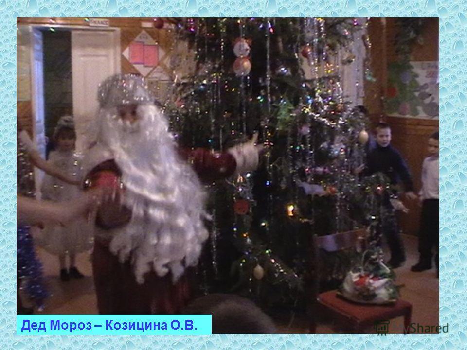 Дед Мороз – Козицина О.В.
