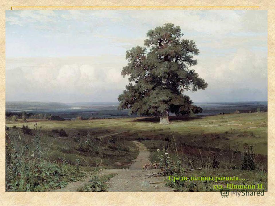 Среди долины ровныя… худ. Шишкин И.
