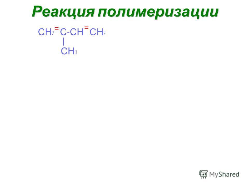 Реакция полимеризации СН 2 С - СН СН 2 + СН 2 С - СН СН 2 СН 3 СН 3 - СН 2 - С - СН - СН 2 - +- СН 2 - С - СН - СН 2 - СН 3 СН 3 - СН 2 - С СН - СН 2 - СН 2 - С СН - СН 2 - СН 3 СН 3 (- СН 2 - С = СН - СН 2 -)n СН 3