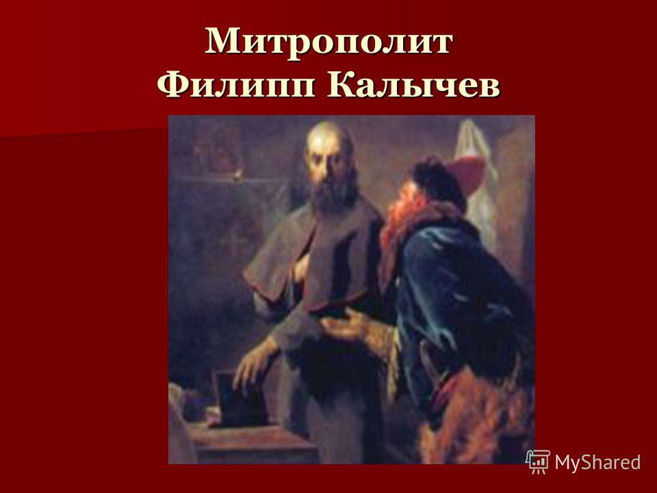Митрополит Филипп Калычев