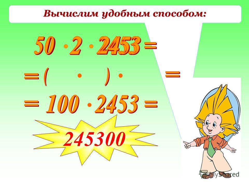 Сформулируй свойство. a (b c) = (a b) c Чтобы умножить число на произведение двух чисел, можно сначала умножить его на первый множитель, а потом полученное произведение умножить на второй множитель.