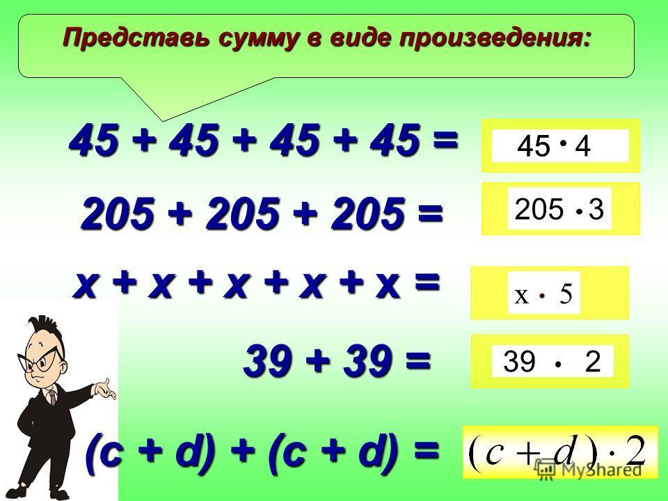 Умножить число а на число b – это значит найти сумму b слагаемых, каждое из которых равно а.