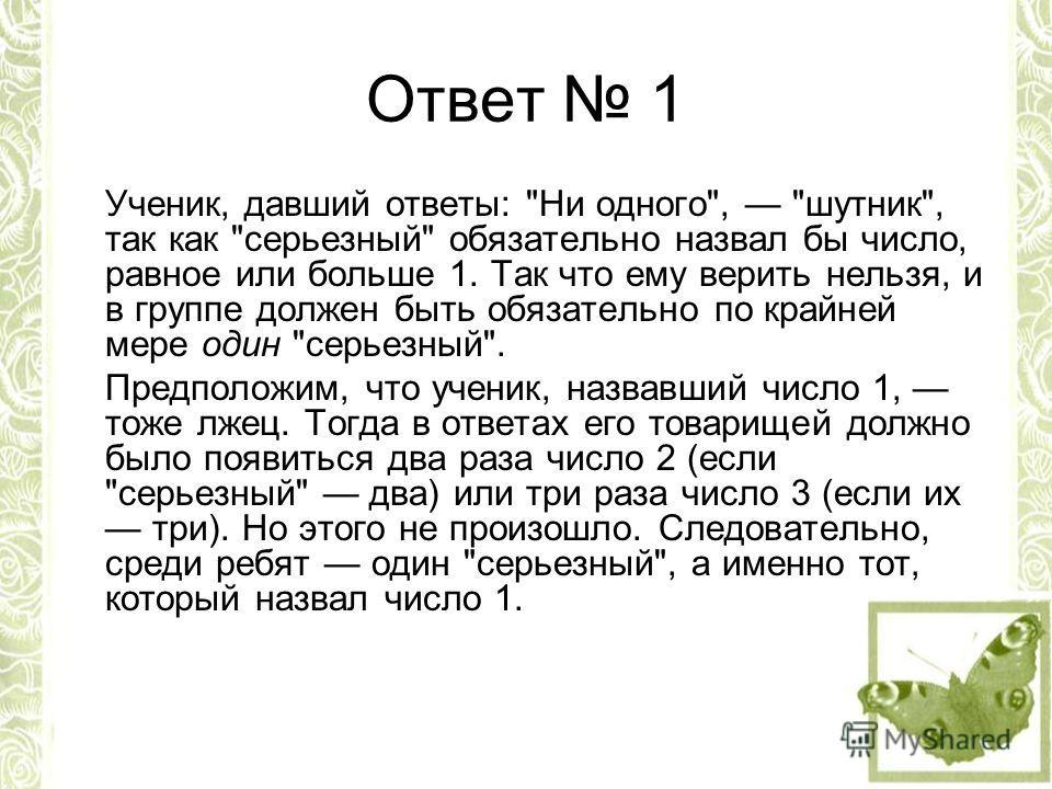 Ответ 1 Ученик, давший ответы: