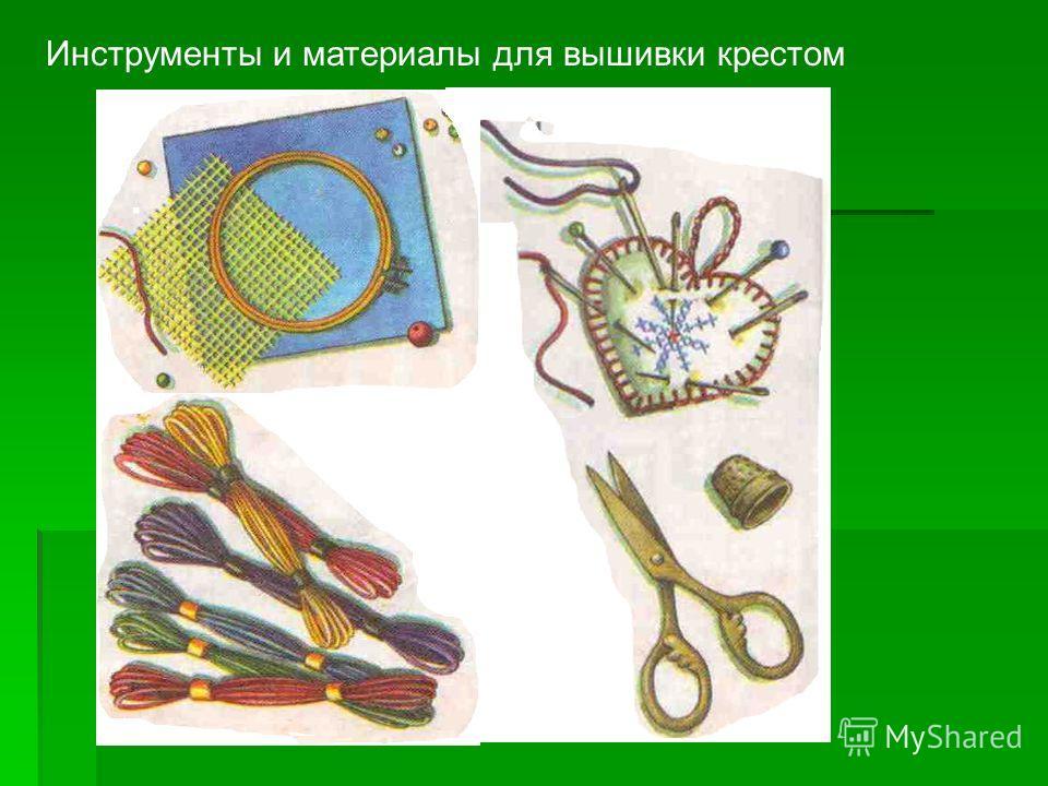 Материалы для вышивки крестом