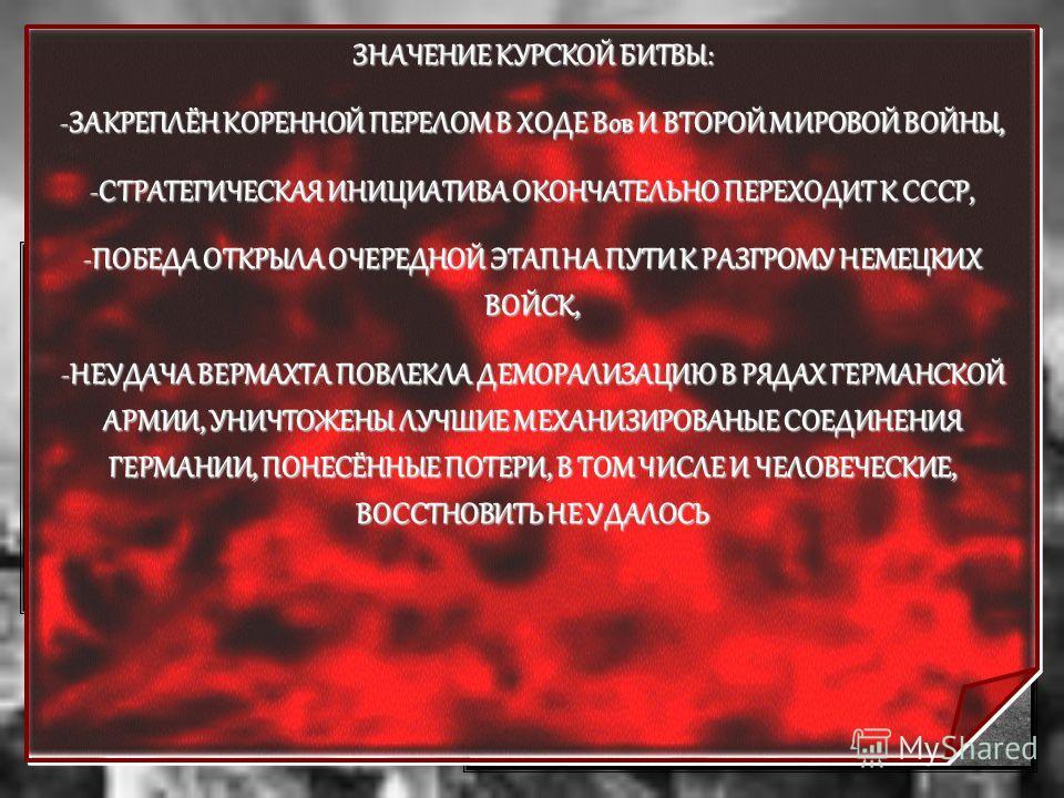 5 августа 43-го года перешедшие в контрнаступление советские войска взяли Орел и Белгород В тот же день Москва салютовала артиллерийскими залпами в честь освобождения этих городов. С этого времени такие салюты стали традициями, ими отмечали каждый но