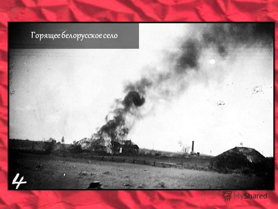 На железнодорожной станции после отступления советских войск Горящее белорусское село