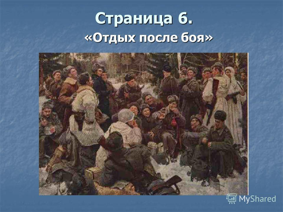 «Отдых после боя» Страница 6.